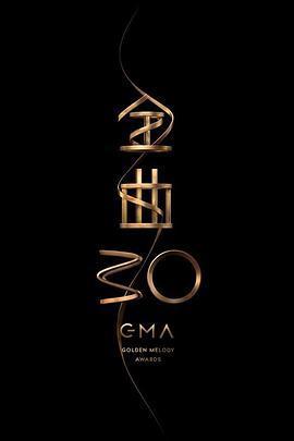 第30届台湾金曲奖颁奖典礼