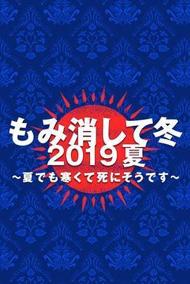 隐匿于冬 2019年夏季篇 ~夏天也冻得要死~