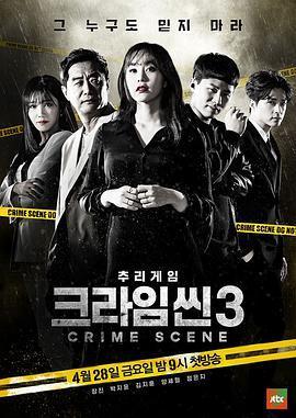 犯罪现场3