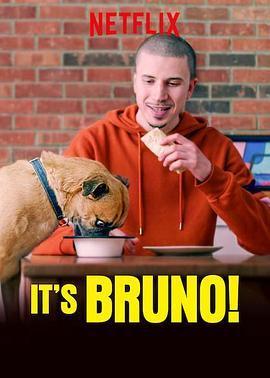 布鲁诺驾到第一季