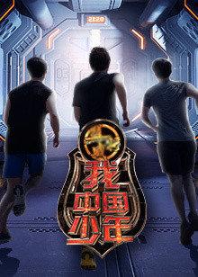 我中国少年第1季