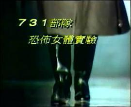 731部队-恐怖女体实验
