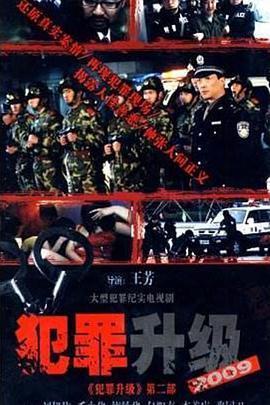 犯罪升级1999