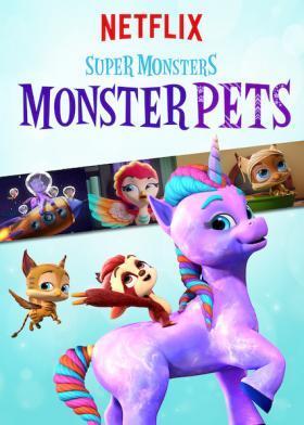 超级怪兽宠物第一季