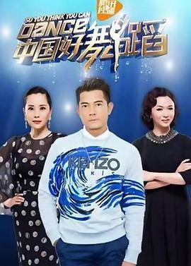 中国好舞蹈第1季