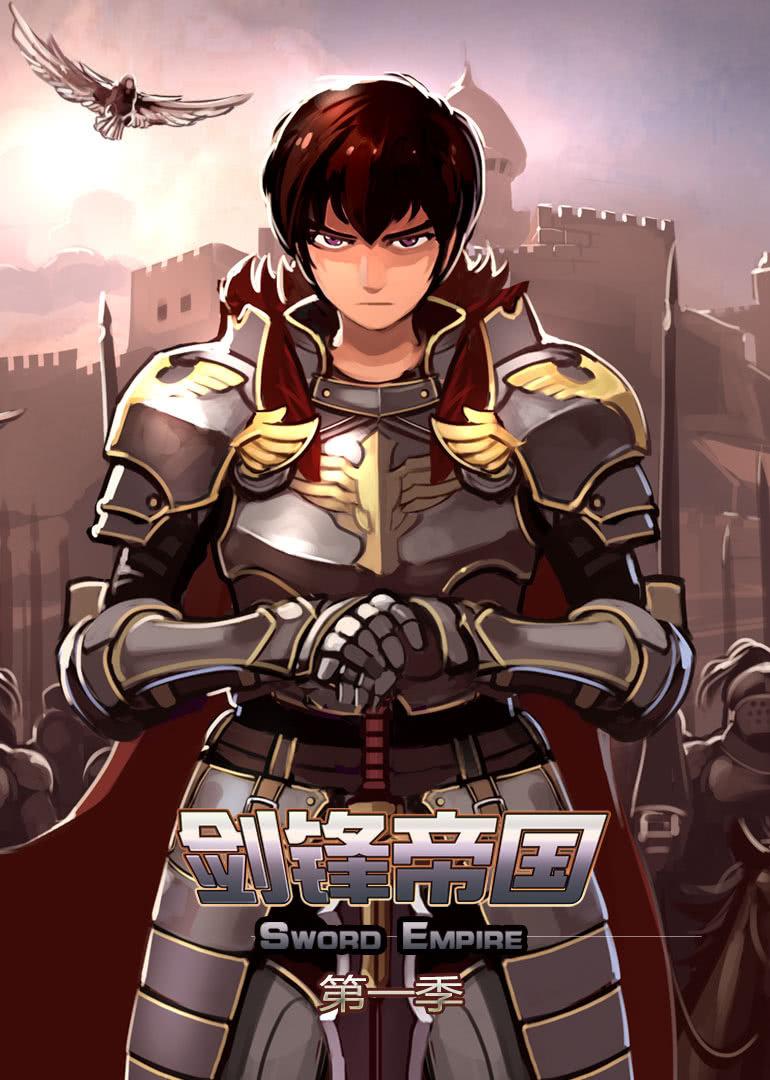 动态漫画·剑锋帝国