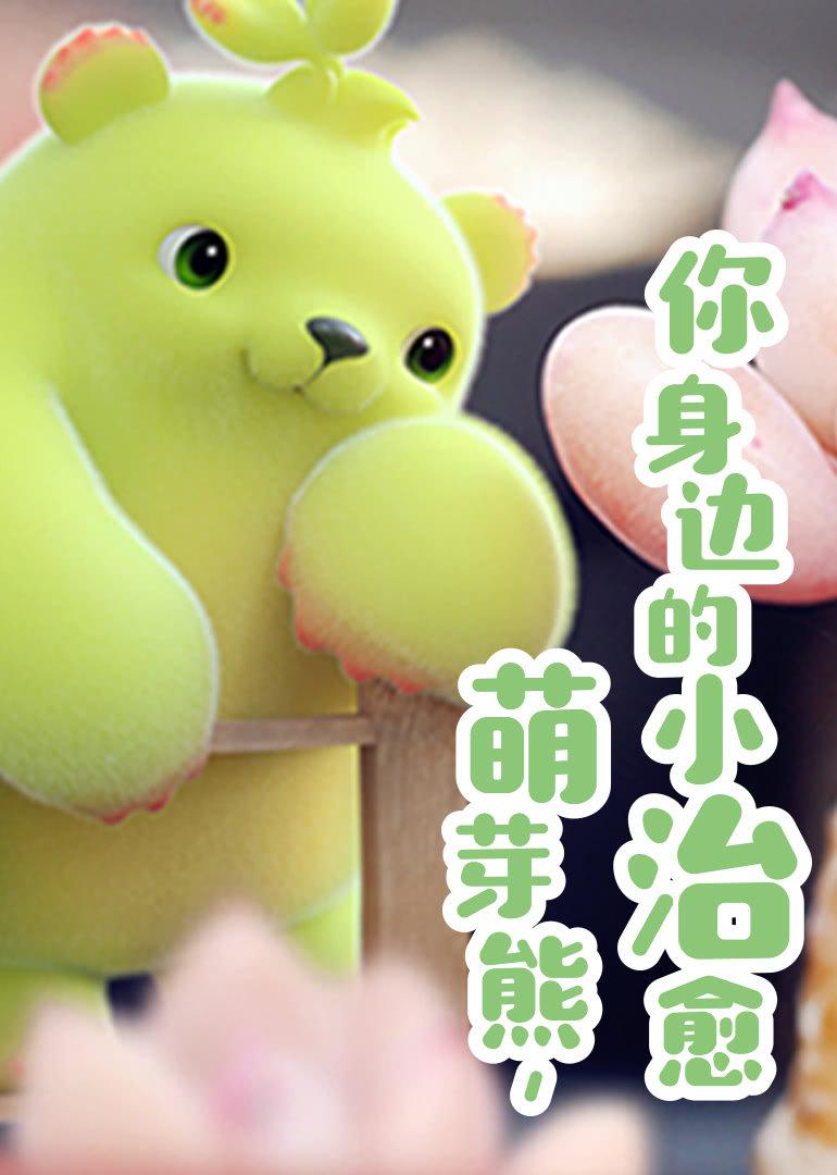 萌芽熊第二季