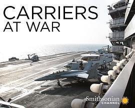 战争中的航母