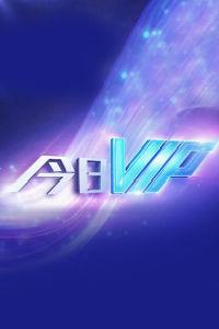 今日VIP2019