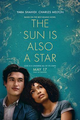 太阳也是星星