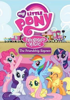 我的小马驹:友谊大魔法第五季