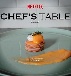 主厨的餐桌第五季