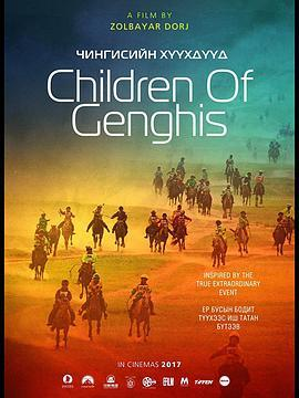 成吉思汗的孩子们