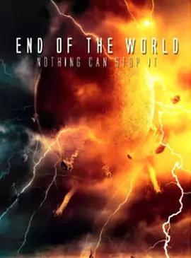 世界末日2013