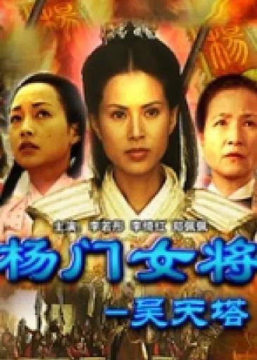 杨门女将昊天塔