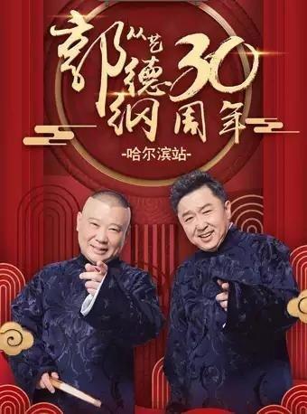 德云社郭德纲从艺30周年相声专场哈尔滨站