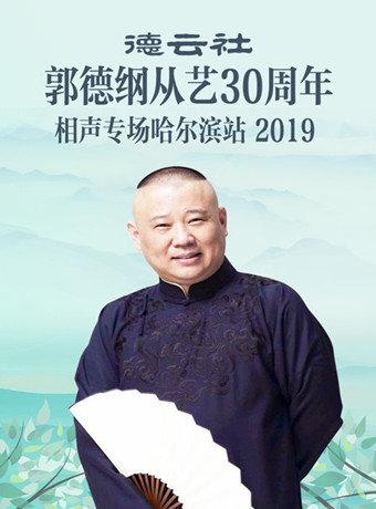 德云社郭德纲从艺30周年相声专场哈尔滨站2019