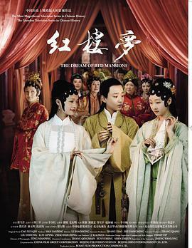 红楼梦2010版