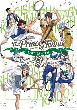 新网球王子 BEST GAMES!!