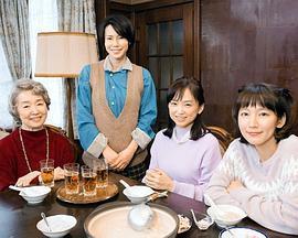 四个单身女