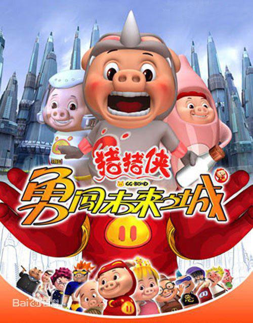 猪猪侠第三部:勇闯未来之城