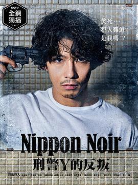 日本Noir-刑事Y的叛乱-