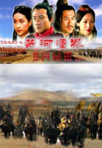 大汉风之楚河汉界