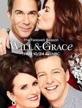 威尔和格蕾丝第十一季