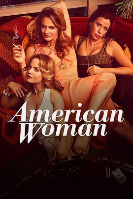 美国真女子第一季