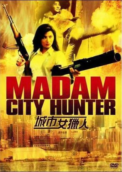 城市女猎人1993