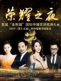 荣耀之夜—首届金熊猫国际传播奖颁奖典礼