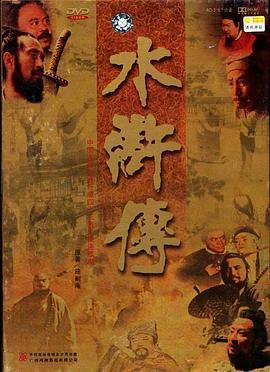 水浒传98版