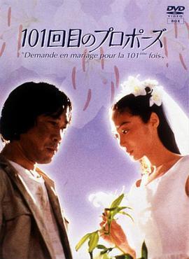 101次求婚1991