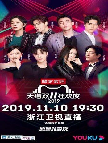 2019浙江卫视天猫双十一狂欢夜