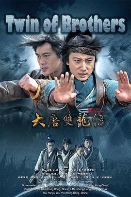 大唐双龙传2011