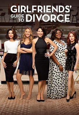闺蜜离婚指南第五季