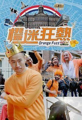 橙迷狂热2