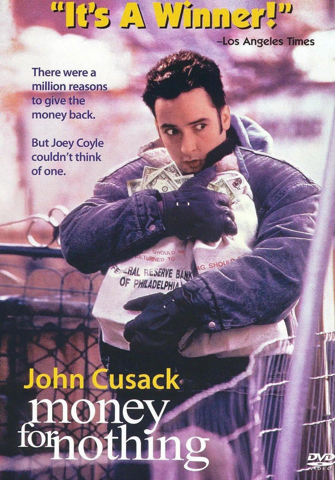 横财就手1993