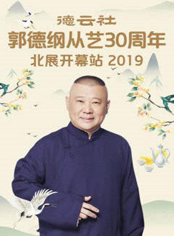 德云社郭德纲从艺30周年北展开幕站 2019