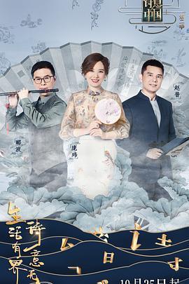 诗意中国第二季