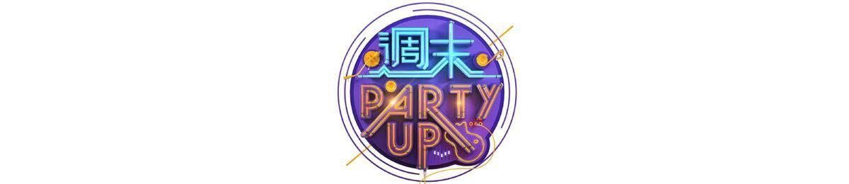 周末Party Up