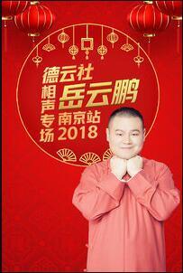 2018德云社岳云鹏相声专场南京站