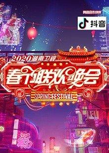 2020年湖南卫视春节联欢晚会