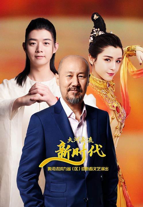 2020黄河春晚