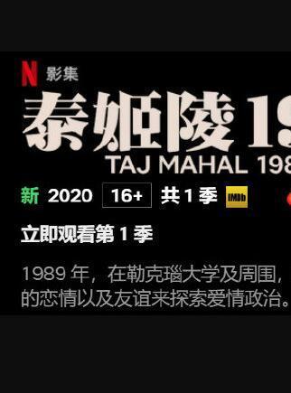 泰姬陵1989