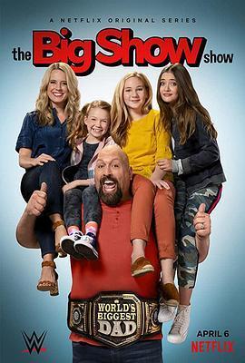 Big Show的霸爸生活第二季