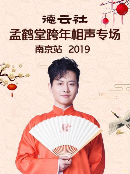 德云社孟鹤堂跨年相声专场南京站2019