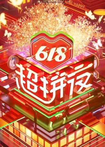 2020湖南卫视618超拼夜