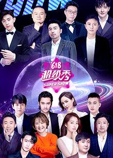 2020东方卫视618超级秀
