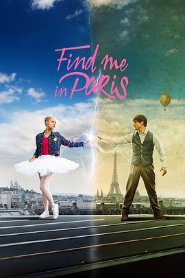 来巴黎找我第二季